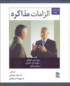 الزامات مذاکره نویسنده روی جی. لویکی و بروس بری مترجم سعید یوسفی و مهرداد سرهادی