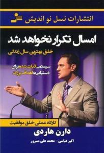 امسال تکرار نخواهد شد دارن هاردی ترجمه اکبر عباسی