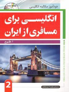 انگلیسی برای مسافری از ایران 2 ابوالقاسم طلوع