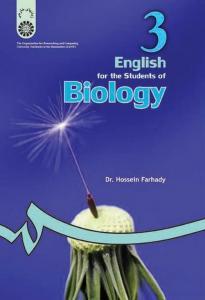 انگلیسی برای دانشجویان رشته زیست شناسی نویسنده دکتر حسین فرهادی