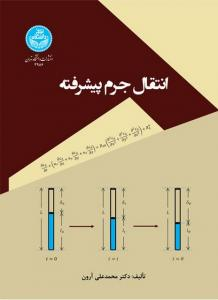 انتقال جرم پیشرفته نویسنده محمد علی آرون