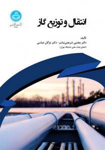 انتقال و توزیع گاز نویسنده مجتبی شریعتی و مژگان عباسی