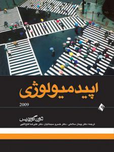اپيدميولوژی گورديس 2009 انتشارات ارجمند