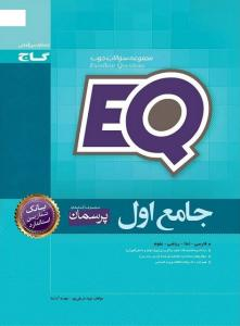 EQ جامع اول ابتدایی گاج