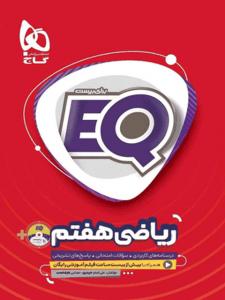 EQ ریاضی هفتم گاج