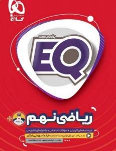 EQ ریاضی نهم گاج