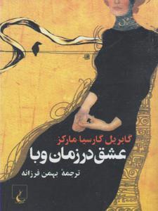 عشق در زمان وبا بهمن فرزانه نشر ققنوس
