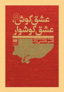 عشق گوش، عشق گوشوار نویسنده قاسم هاشمی نژاد