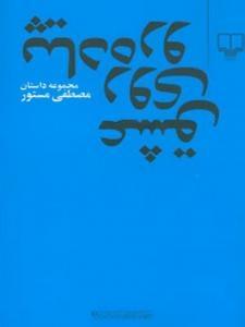 عشق روی پیاده رو نویسنده مصطفی مستور نشر چشمه