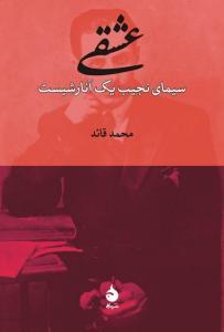 عشقی (سیمای نجیب یک آنارشیست) نویسنده محمد قائد
