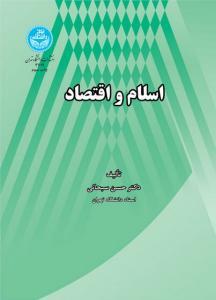 اسلام و اقتصاد نویسنده حسن سبحانی
