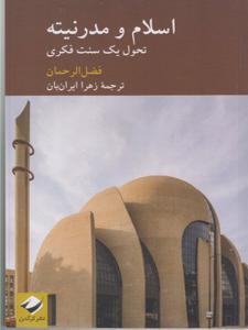 اسلام و مدرنيته زهرا ايران بان نشر کرگدن