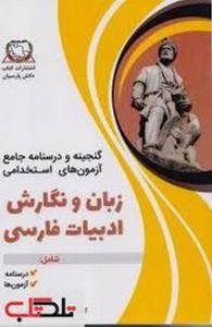 گنجینه و درسنامه جامع آزمون های استخدامی زبان ونگارش ادبیات فارسی