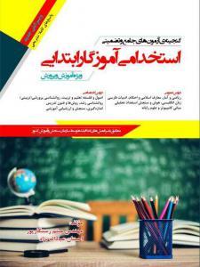 کتاب آزمون های استخدامی آموزگار ابتدایی رستگارپور و عباداله نژاد