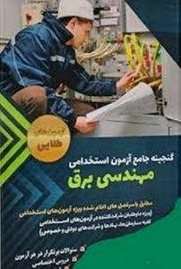 آزمون استخدامی مهندسی برق
