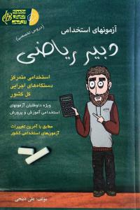 استخدامی دبیری ریاضی نویسنده علی ذبیحی