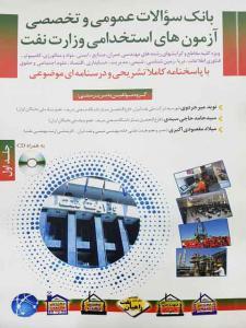 بانک سوالات عمومی و تخصصی آزمون های استخدامی وزارت نفت جلد اول
