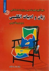 نمونه آزمون های تضمینی و برگزار شده استخدامی زبان و ادبیات انگلیسی