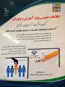 اطلاعات عمومی ویژه آموزش و پرورش محمد شریفی و نریمانی