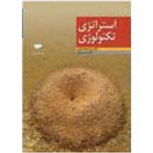 استراتژی تکنولوژی نویسنده محمد اعرابی و حسین منتی