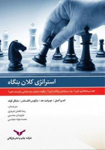 استراتژی کلان بنگاه رضا طحان لتیباری و جاویدان محسنی و محمدجواد مجلسی