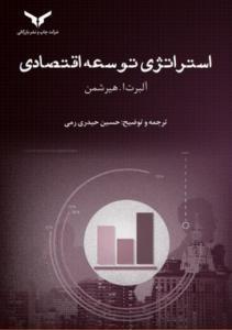 استراتژی توسعه اقتصادی نویسنده آلبرت ا. هیرشمن مترجم حسین حیدری