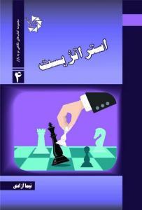 استراتژیست نیما ازادی انتشارات دانش پژوهان جوان