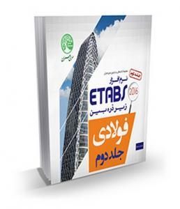 طراحی ساختمان های فولادی با نرم افزار ETABS 2016 جلد دوم سری عمران