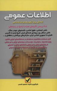 اطلاعات عمومی محمود شمس انتشارات امید انقلاب