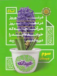 کتاب عیدانه سوم دبستان گاج