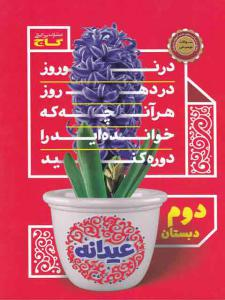 کتاب عیدانه دوم دبستان گاج