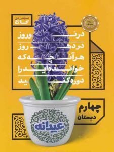 کتاب عیدانه چهارم دبستان گاج