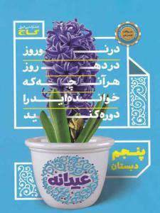 کتاب عیدانه پنجم دبستان گاج