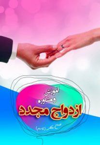 آموزش و مشاوره ازدواج مجدد تالیف حسن ملکی نشر اوای نور