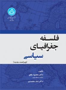 فلسفه جغرافیای سیاسی نویسنده محمود واثق و احد محمدی