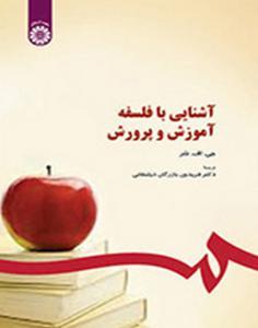 آشنایی با فلسفه آموزش و پرورش دکتر فریدون بازرگان دیلمقانی انتشارات سمت