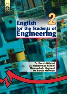 انگلیسی برای دانشجویان رشته فنی و مهندسی دکتر پرویز بیداهری انتشارات سمت