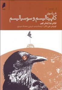فراسوی کاپیتالیسم و سوسیالیسم نویسنده توبیاس جی. لانز مترجم وحید شربتی و محدثه حیدری