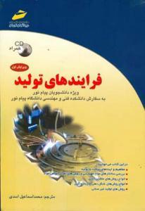 فرایند های تولید محمد اسماعیل اسدی انتشارات دیباگران تهران