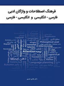 فرهنگ اصطلاحات و واژگان ادبی هادی خدیور نگاه دانش