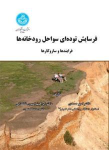 فرسایش توده ای سواحل رودخانه ها نویسنده امیر صمدی و ابراهیم امیری