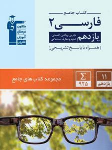 فارسی یازدهم آبی قلم چی