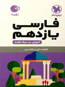 فارسی یازدهم لقمه مهروماه