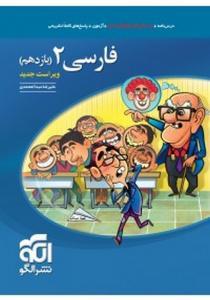 فارسی یازدهم تست نشر الگو