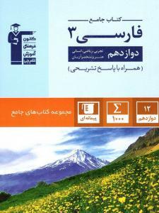 فارسی دوازدهم آبی قلم چی