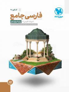 فارسی جامع دوازدهم مهروماه