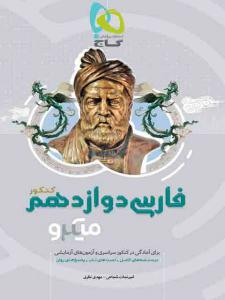 فارسی دوازدهم میکرو گاج