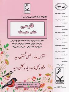 فارسی هفتم جزوه بنی هاشمی