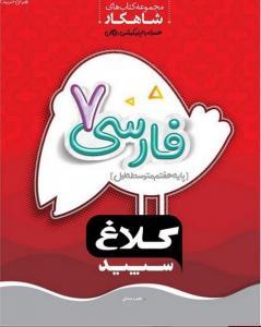 شاهکار فارسی هفتم کلاغ سپید