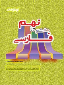 فارسی هفتم تا نهم شاکری